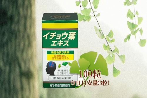 Thuốc bổ não Ginkgo Biloba Maruman của Nhật có tốt không-2